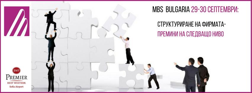 MBS Bulgaria 29-30 Септември