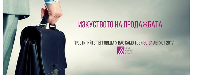MBS Bulgaria 30-31 Август