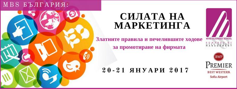 MBS Bulgaria 20-21 Януари
