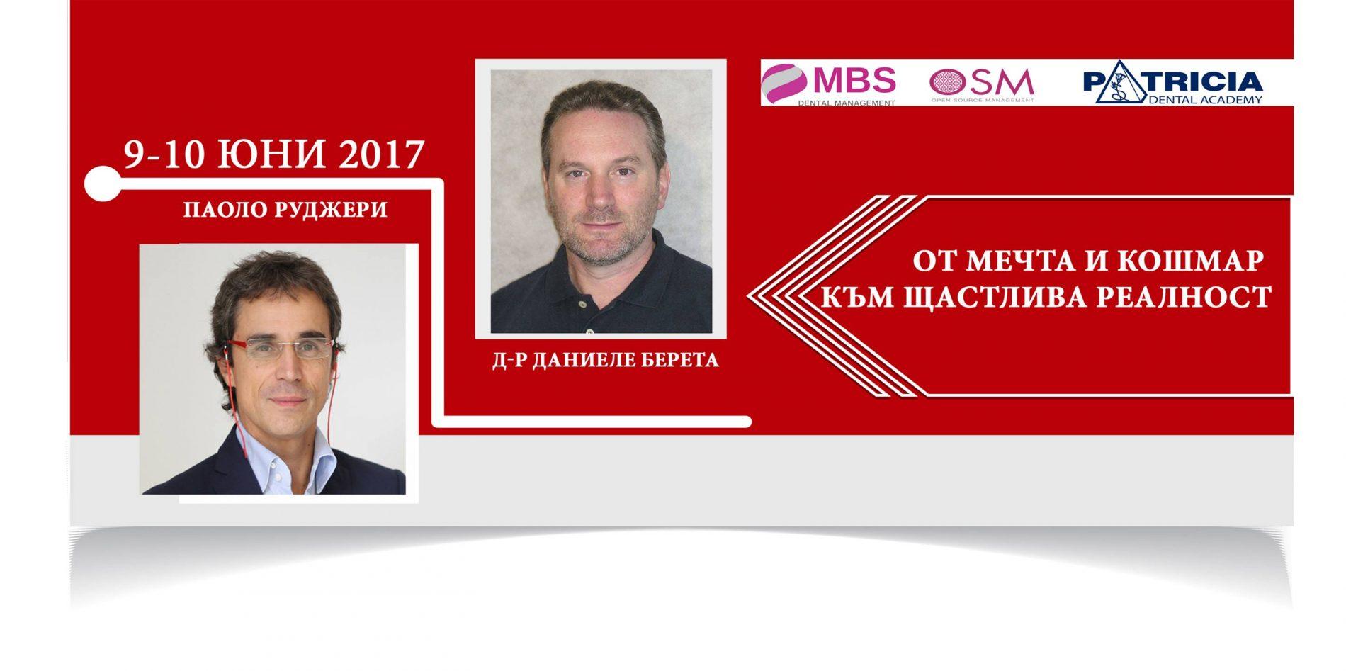 MBS Bulgaria 21-22 Октомври