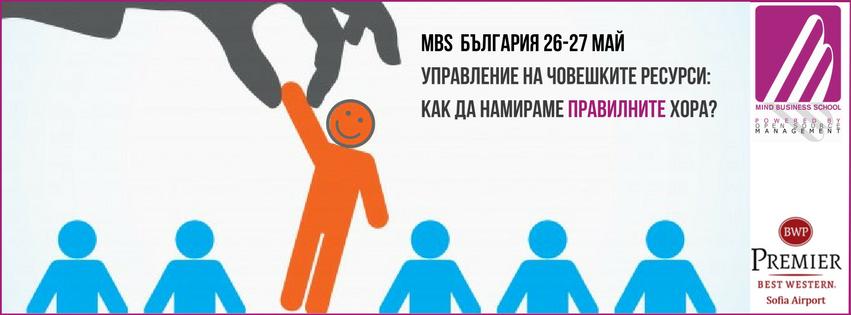 MBS Bulgaria | 26-27 Май 2017 | СОФИЯ
