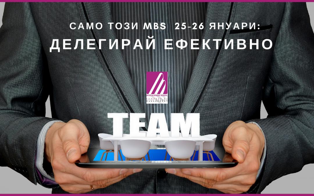 MBS Bulgaria 25-26 Януари: Делегирай Ефективно