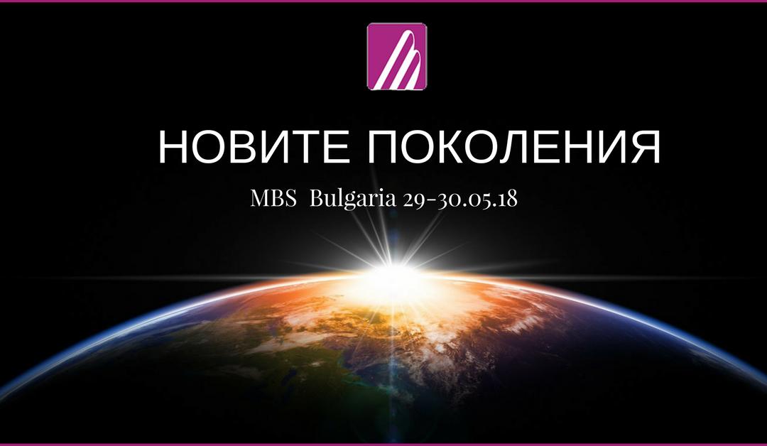 MBS 29-30.05: Смяна на поколението във фирмата