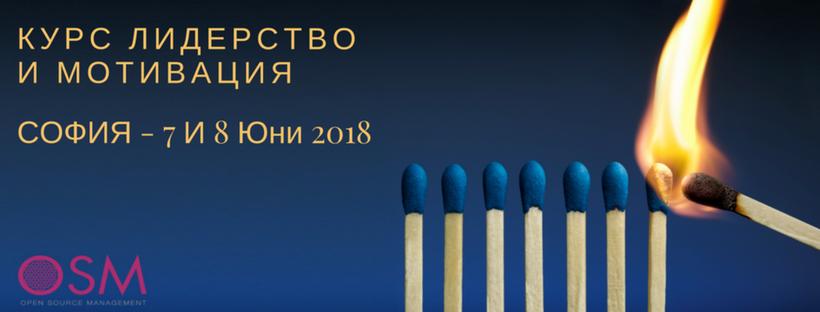 """7-8.06 Курс """"Лидерство и Мотивация"""""""