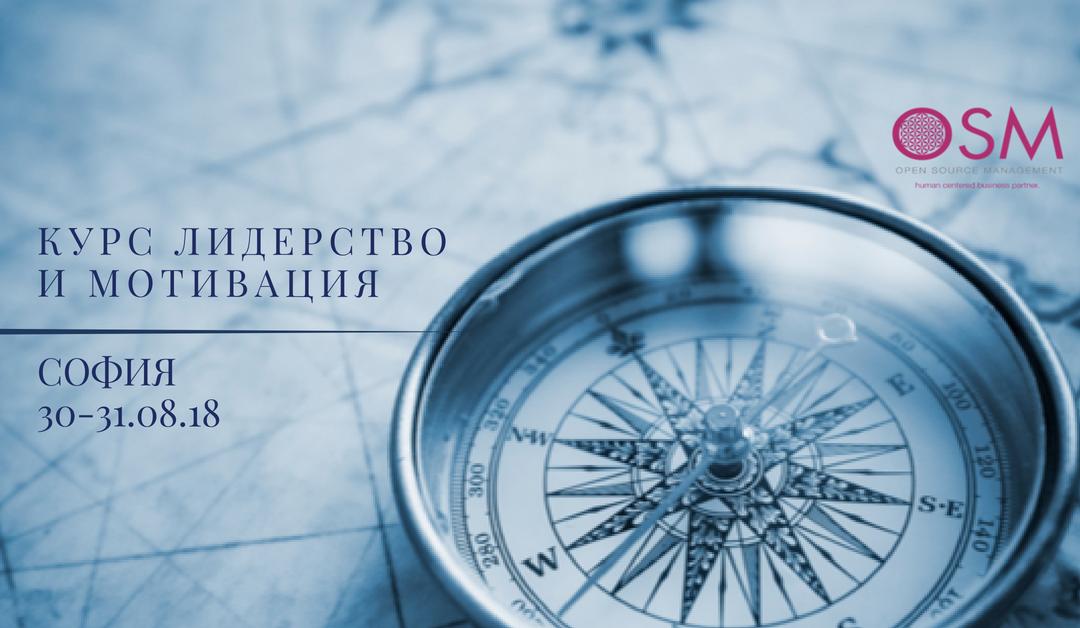 """30-31.08 Курс """"Лидерство и Мотивация"""""""