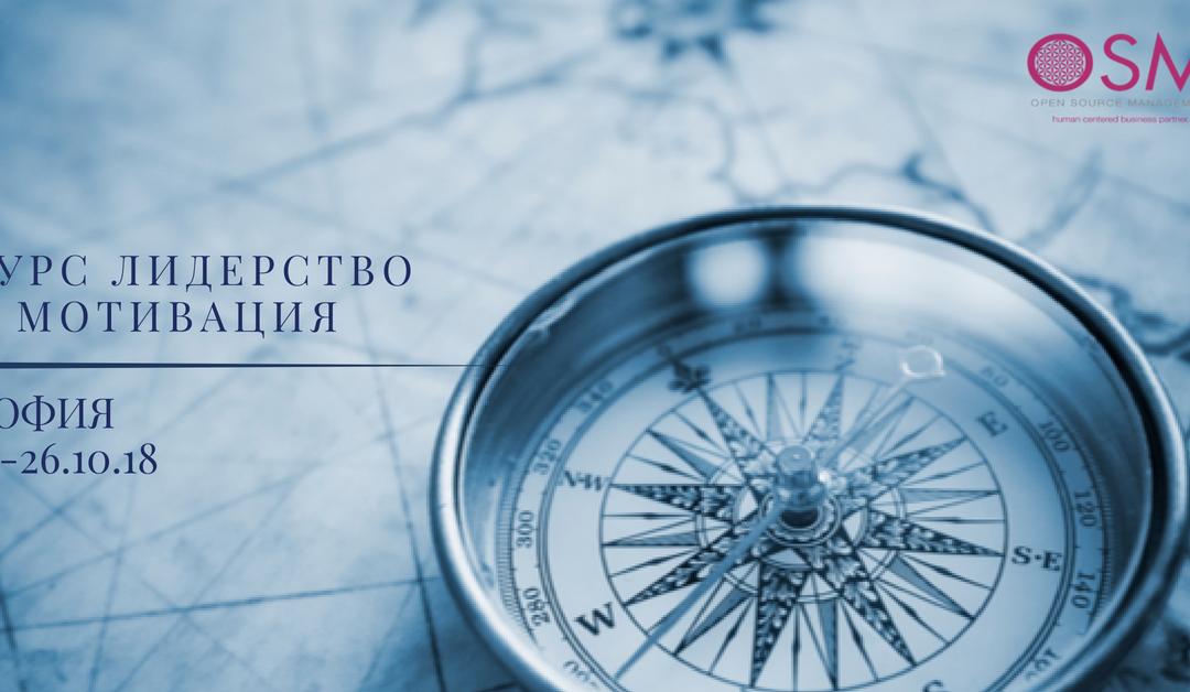 """25-26.10 Курс """"Лидерство и Мотивация"""""""
